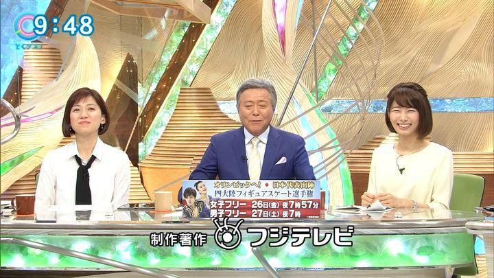 2018年01月24日海老原優香の画像11枚目