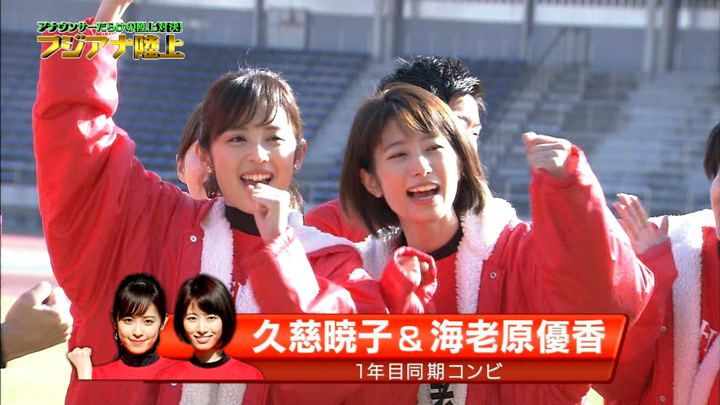 2018年01月24日海老原優香の画像13枚目