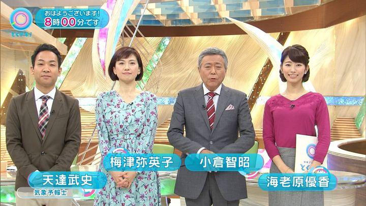 2018年01月26日海老原優香の画像02枚目