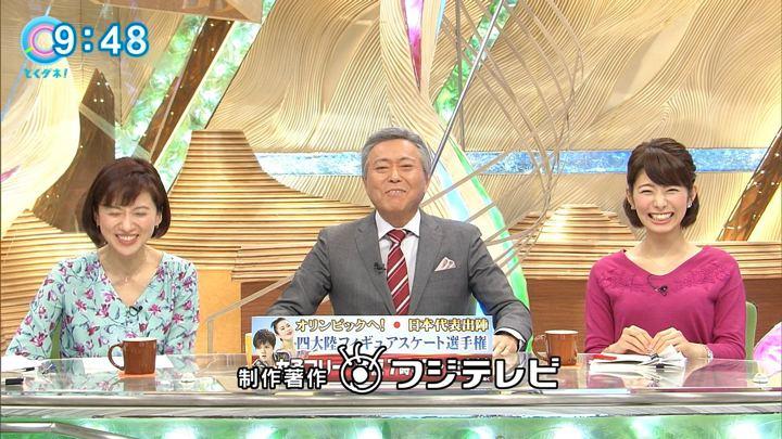 2018年01月26日海老原優香の画像13枚目