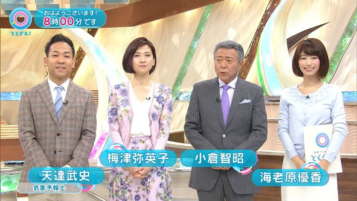 2018年01月30日海老原優香の画像04枚目