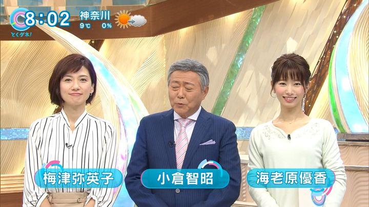 2018年01月31日海老原優香の画像03枚目