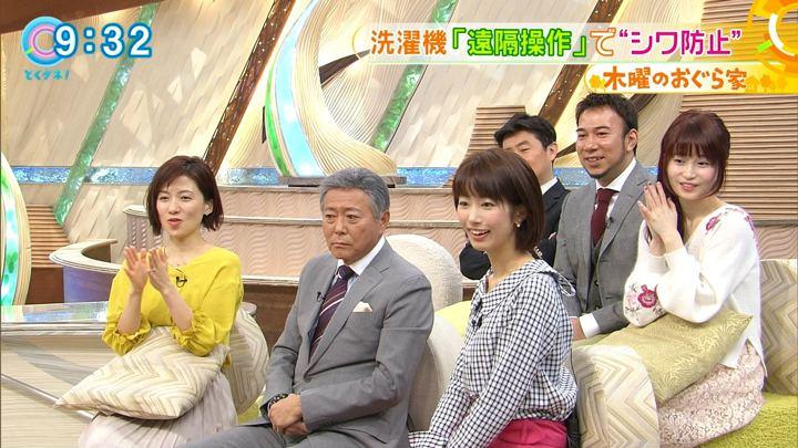 2018年02月01日海老原優香の画像10枚目