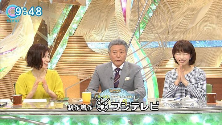 2018年02月01日海老原優香の画像15枚目