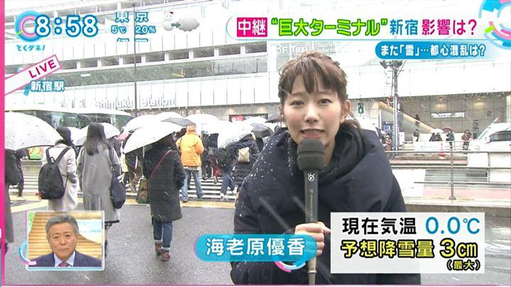 2018年02月02日海老原優香の画像01枚目