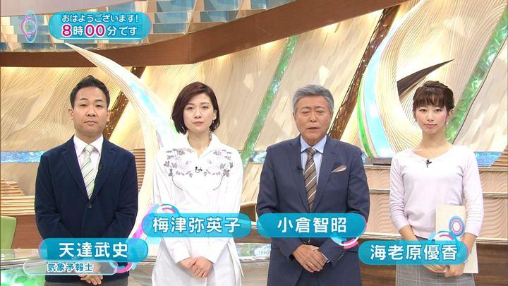 2018年02月05日海老原優香の画像02枚目