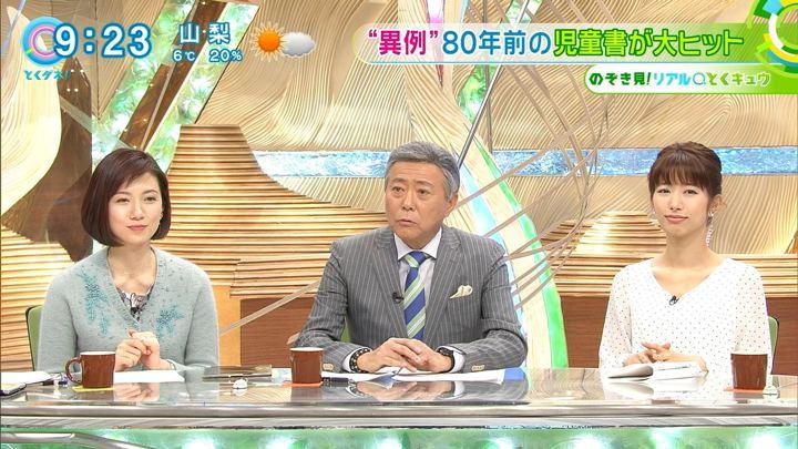 2018年02月08日海老原優香の画像09枚目