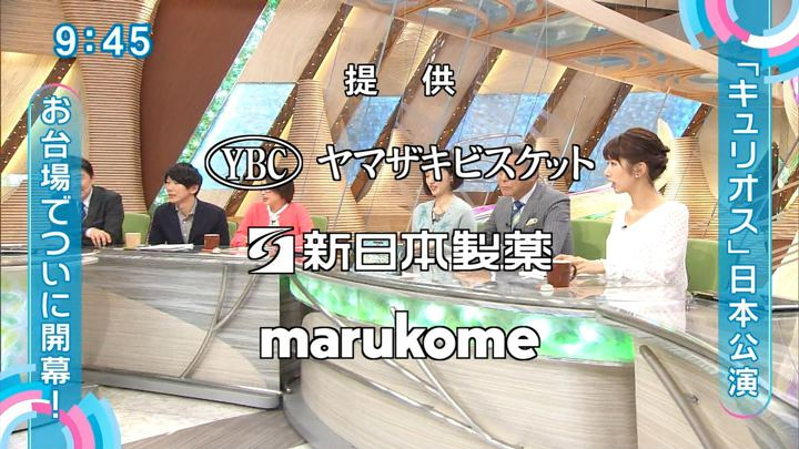 2018年02月08日海老原優香の画像23枚目