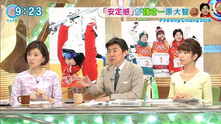 2018年02月13日海老原優香の画像02枚目
