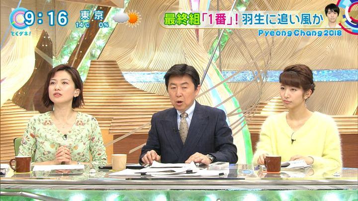 2018年02月15日海老原優香の画像02枚目