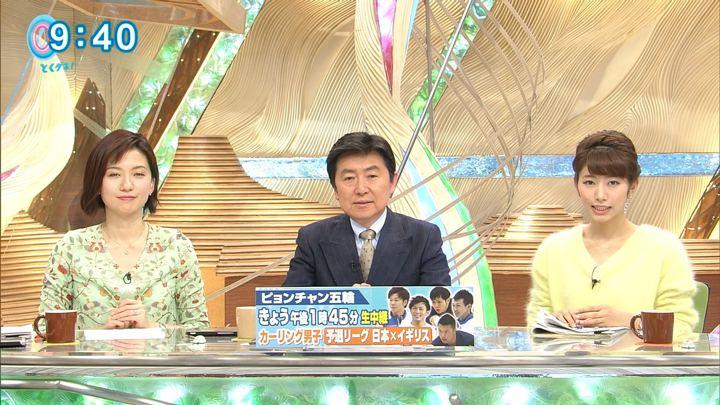 2018年02月15日海老原優香の画像04枚目