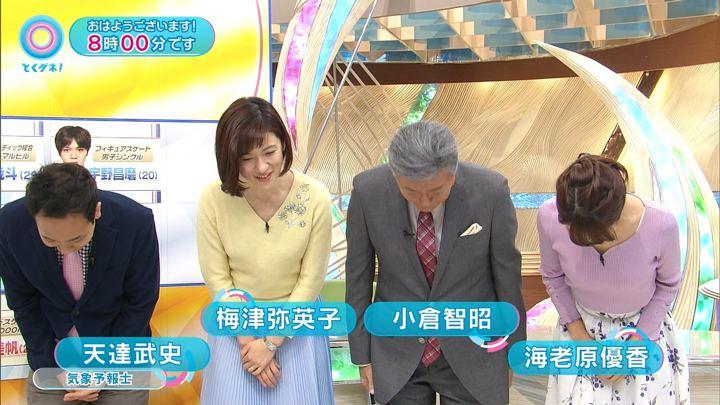 2018年02月19日海老原優香の画像03枚目