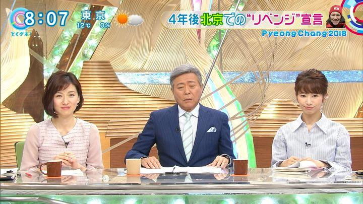2018年02月20日海老原優香の画像05枚目