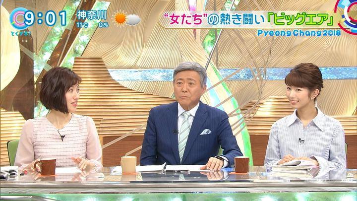 2018年02月20日海老原優香の画像10枚目