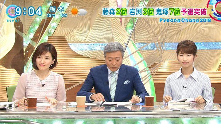 2018年02月20日海老原優香の画像11枚目