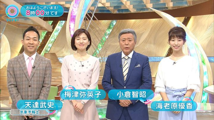 2018年02月26日海老原優香の画像02枚目