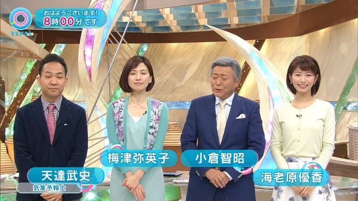 2018年03月02日海老原優香の画像04枚目