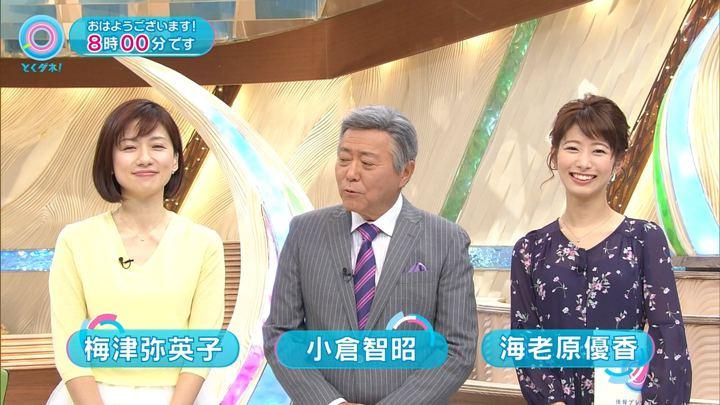 2018年03月05日海老原優香の画像02枚目
