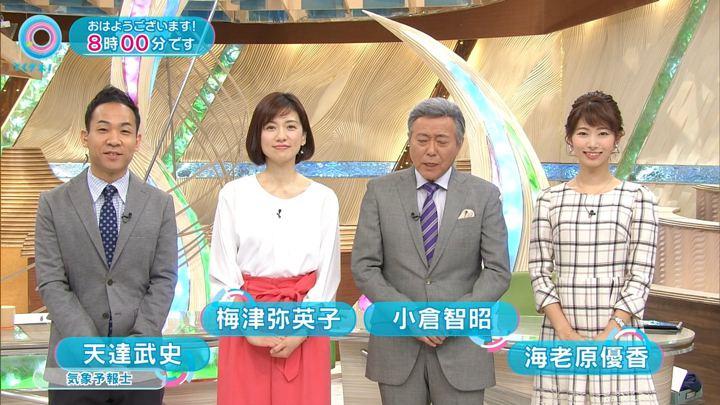 2018年03月07日海老原優香の画像03枚目