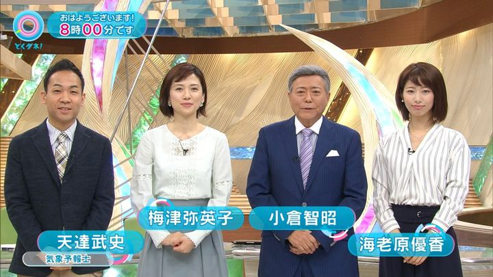 2018年03月08日海老原優香の画像03枚目