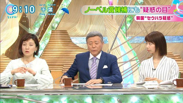 2018年03月08日海老原優香の画像11枚目