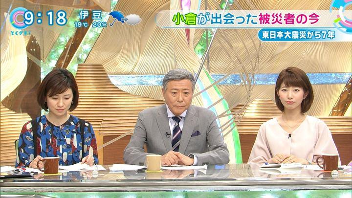 2018年03月09日海老原優香の画像09枚目
