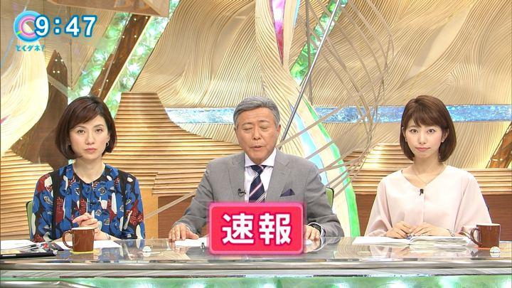 2018年03月09日海老原優香の画像11枚目