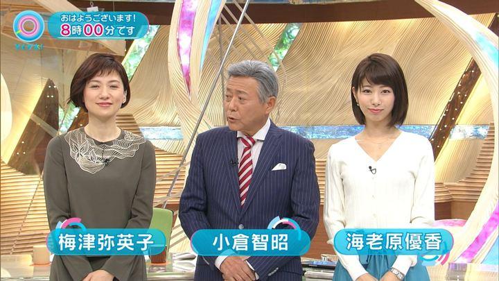 2018年03月20日海老原優香の画像04枚目