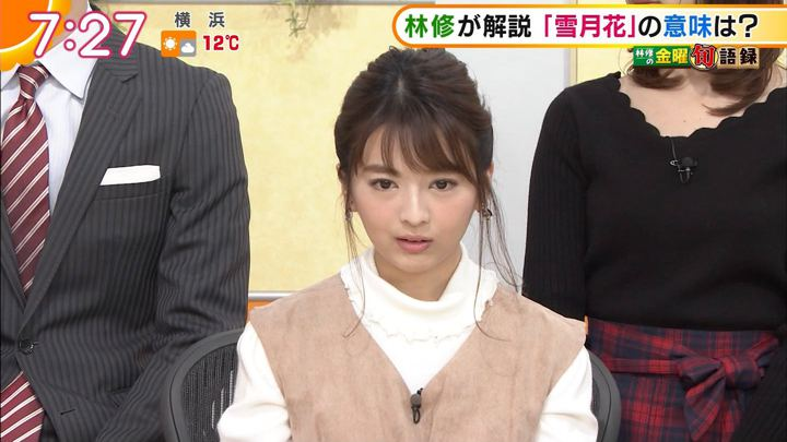 2018年01月19日福田成美の画像18枚目