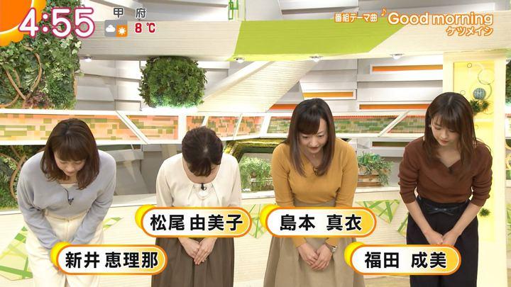 2018年01月23日福田成美の画像02枚目
