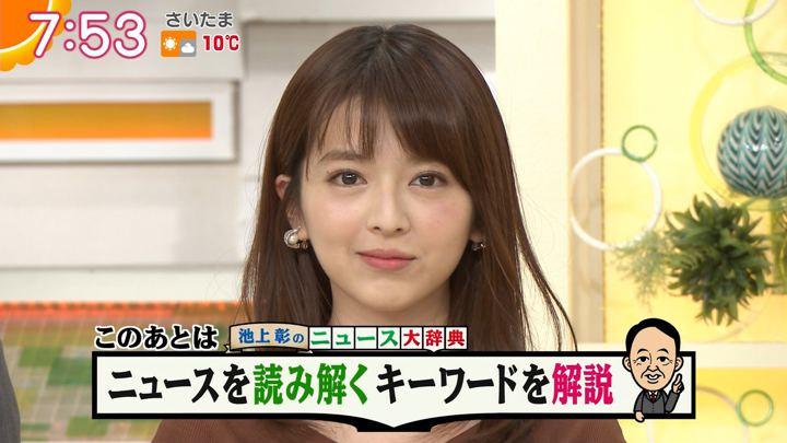 2018年01月23日福田成美の画像30枚目