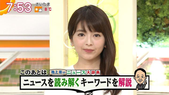 2018年02月07日福田成美の画像23枚目