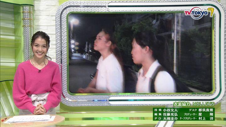 2018年01月19日福田典子の画像09枚目