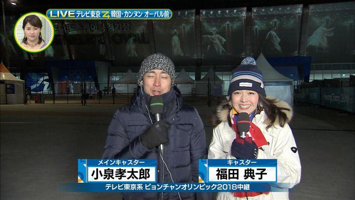 2018年02月10日福田典子の画像07枚目