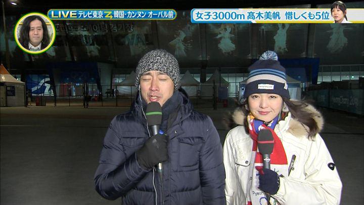 2018年02月10日福田典子の画像10枚目