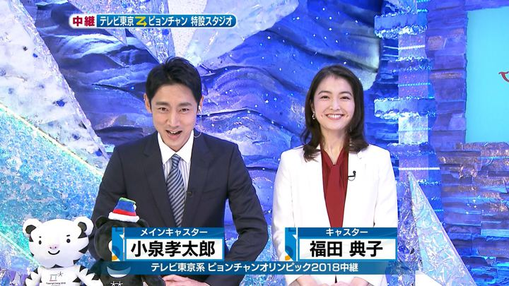 2018年02月11日福田典子の画像10枚目