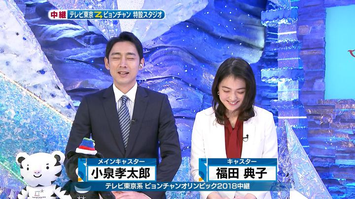 2018年02月11日福田典子の画像11枚目