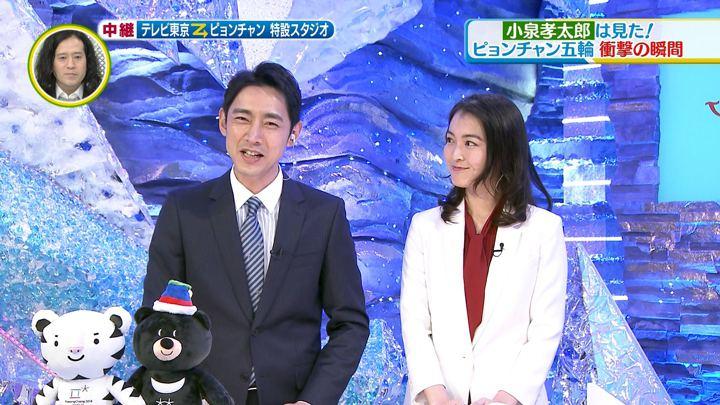 2018年02月11日福田典子の画像16枚目