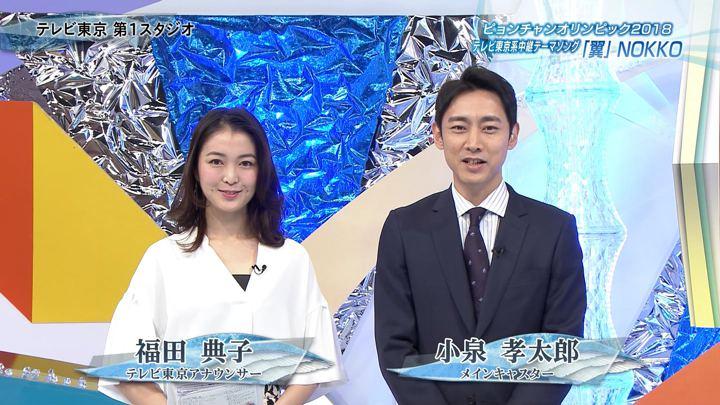 2018年02月20日福田典子の画像01枚目