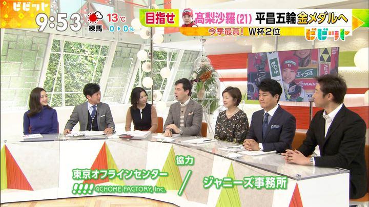 2018年01月15日古谷有美の画像16枚目