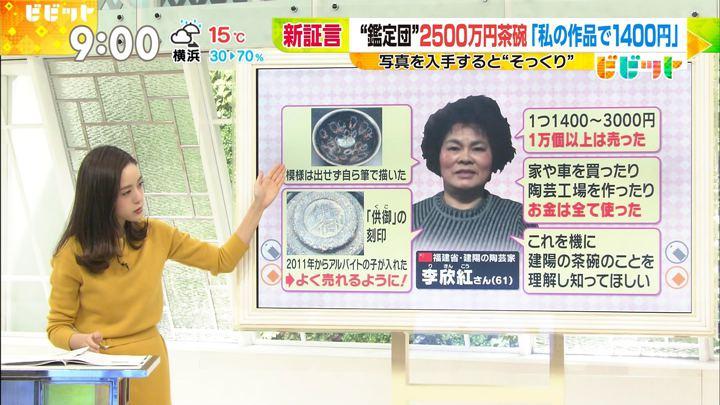 2018年01月17日古谷有美の画像05枚目