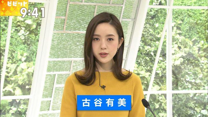2018年01月17日古谷有美の画像07枚目
