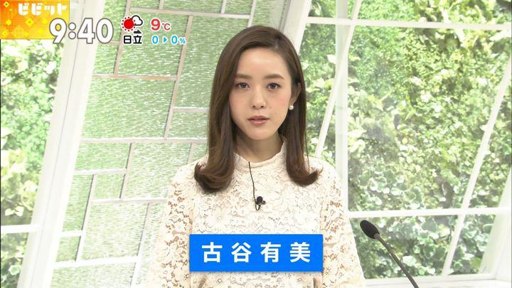 2018年01月19日古谷有美の画像04枚目