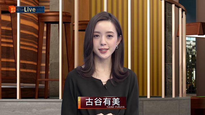 2018年01月20日古谷有美の画像04枚目