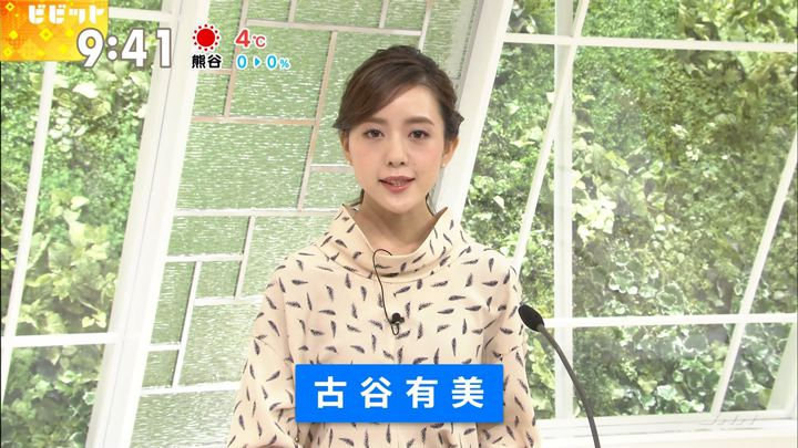 2018年01月26日古谷有美の画像03枚目