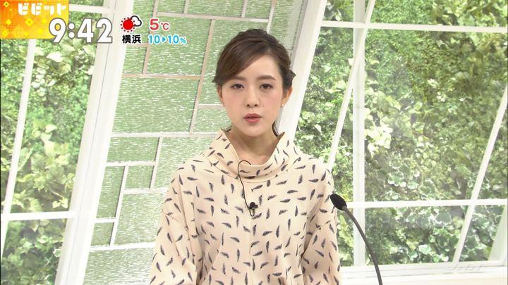 2018年01月26日古谷有美の画像04枚目