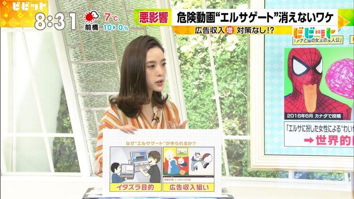2018年01月30日古谷有美の画像04枚目