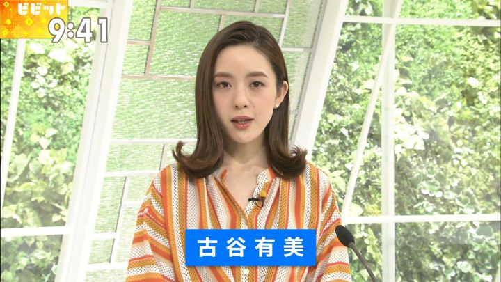 2018年01月30日古谷有美の画像14枚目