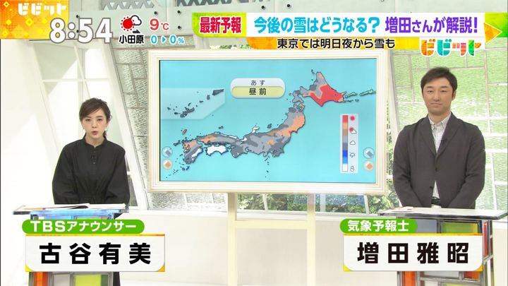 2018年01月31日古谷有美の画像01枚目