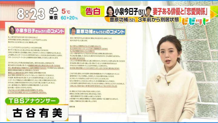 2018年02月02日古谷有美の画像01枚目